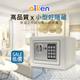 【aiken】小型 保險櫃/ 保險箱 /金庫/ 密碼保險箱 /收納箱 /電子密碼保險箱 17E (白色)