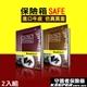 【守護者保險箱】仿真 書本 保險箱 保險櫃 保管箱 BK 單鑰匙款 ( 兩入組 )-紅+咖