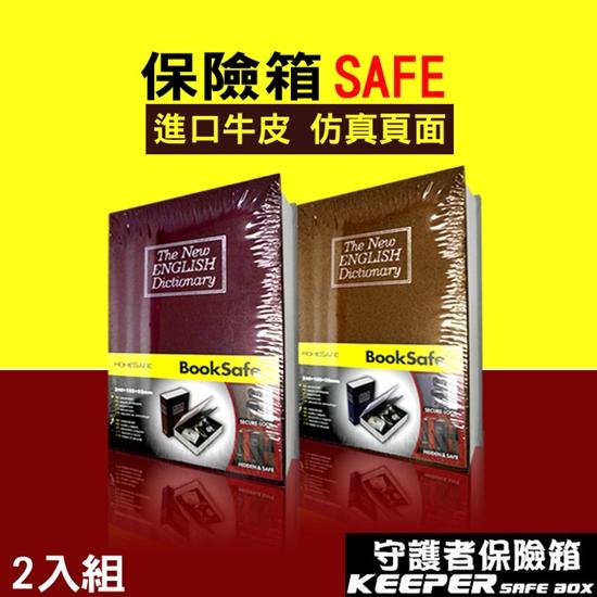 圖片 【守護者保險箱】仿真 書本 保險箱 保險櫃 保管箱 BK 單鑰匙款 ( 兩入組 )-紅+咖
