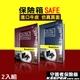 【守護者保險箱】仿真 書本 保險箱 保險櫃 保管箱 BK 單鑰匙款 ( 兩入組 )-藍+紅