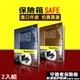 【守護者保險箱】仿真 書本 保險箱 保險櫃 保管箱 BK 單鑰匙款 ( 兩入組 )-藍+咖