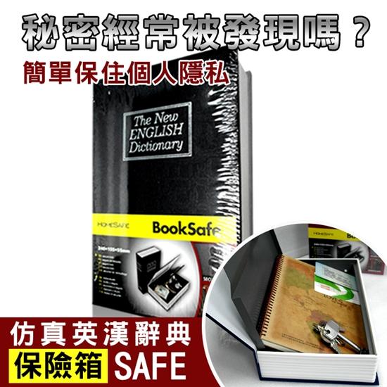 圖片 【守護者保險箱】仿真 書本 字典型 保險箱 保險櫃 保管箱 BK 私房錢 單鑰匙款 黑色