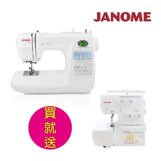 圖片 (買一送一)日本車樂美JANOME MP800縫紉機送拷克機889D