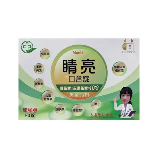 葉黃素 保健食品