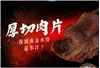 圖片 (中元/中秋特惠組)【藝人推薦】麻辣陳-頂級牛肉乾(麻辣/原味)6包入-美