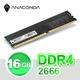 ANACOMDA巨蟒 DDR4 2666 16GB 桌上型記憶體UDIMM(黑)