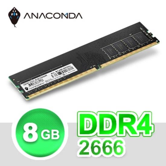 圖片 ANACOMDA DDR4  2666 UDIMM 8GB 桌上型記憶體UDIMM(黑)