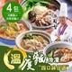 【溫國智私房菜】溫度麵 冷凍花雕雞拉麵x2+冷凍肉骨茶麵x2/組