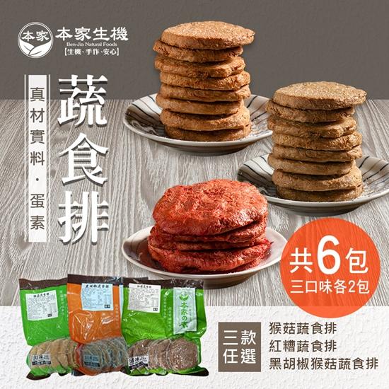 圖片 【本家生機】蔬食排 三口味各兩包 共6包 (300g/包)