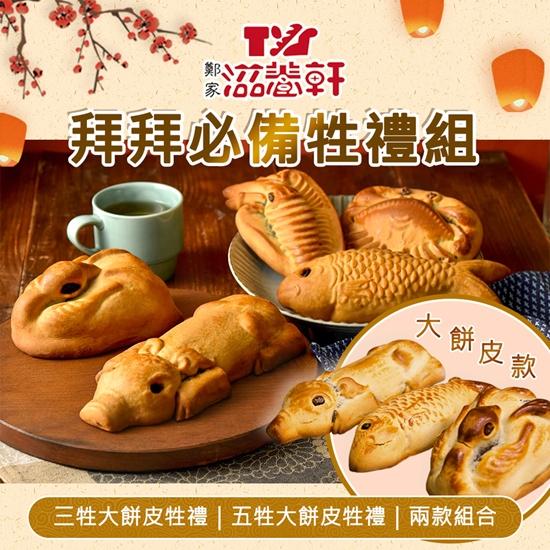 圖片 中元普渡【滋養軒】五牲大餅皮牲禮-蛋奶素