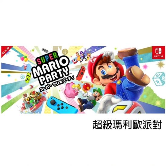 圖片 任天堂 Nintendo Switch 超級瑪利歐派對 (中文版) [全新現貨]