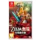 任天堂 Nintendo Switch ZELDA 薩爾達無雙 災厄啟示錄 中文版 [全新現貨]