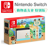 圖片 Switch 任天堂 電力加強版+ 健身環+遊戲包貼 [全新現貨]