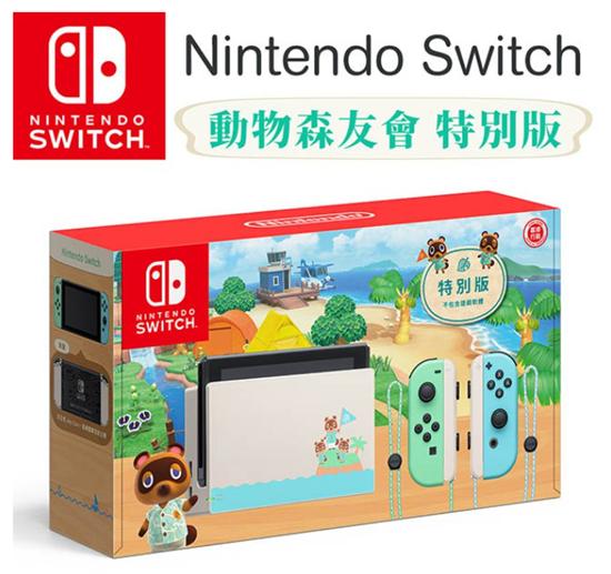 圖片 Switch 任天堂 電力加強版健身環包貼組 [全新現貨]