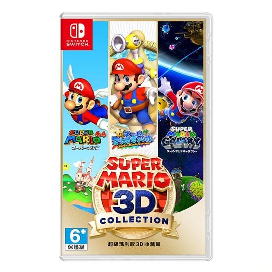 圖片 任天堂 Nintendo Switch 《超級瑪利歐 3D 收藏輯》日文版 [全新現貨]