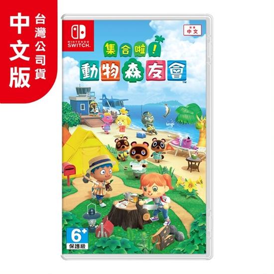 圖片 任天堂 Nintendo Switch 集合啦!動物森友會 (中文版) [全新現貨]