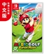 任天堂 Nintendo Switch 瑪利歐高爾夫 超級衝衝衝 (中文版) [全新現貨]