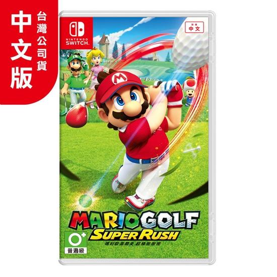圖片 任天堂 Nintendo Switch 瑪利歐高爾夫 超級衝衝衝 (中文版) [全新現貨]