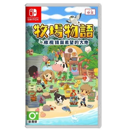 圖片 任天堂 Nintendo Switch 牧場物語 橄欖鎮與希望的大地 [全新現貨]