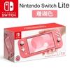 圖片 任天堂 Nintendo Switch Lite 主機 台灣公司貨 多色任選 珊瑚紅 藍綠 灰 黃 藍 [全新現貨]