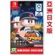 任天堂 Nintendo Switch eBASEBALL 實況野球 2020 - 亞版 日文版 [全新現貨]