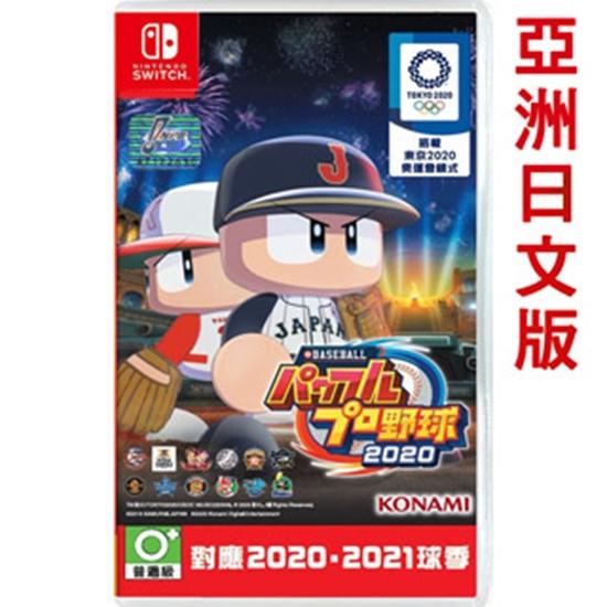 圖片 任天堂 Nintendo Switch eBASEBALL 實況野球 2020 - 亞版 日文版 [全新現貨]