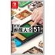 任天堂 Nintendo Switch NS 世界遊戲大全 51 [全新現貨]