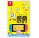 任天堂 Nintendo Switch 附帶導航!一做就上手 第一次的遊戲程式設計 -亞中版 [全新現貨]