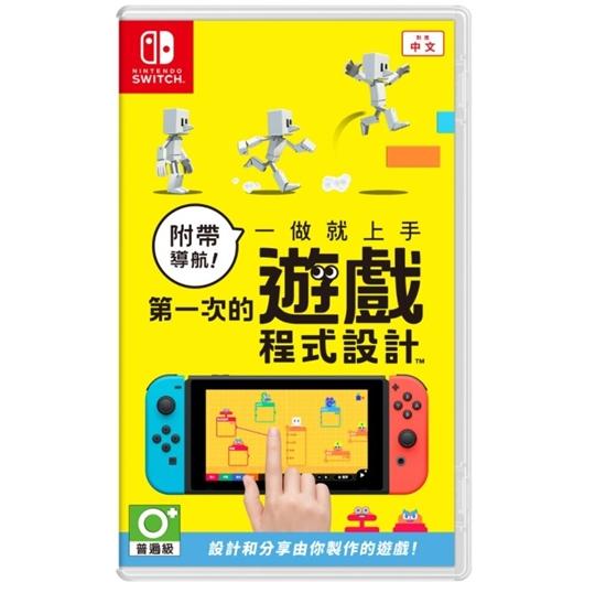 圖片 任天堂 Nintendo Switch 附帶導航!一做就上手 第一次的遊戲程式設計 -亞中版 [全新現貨]