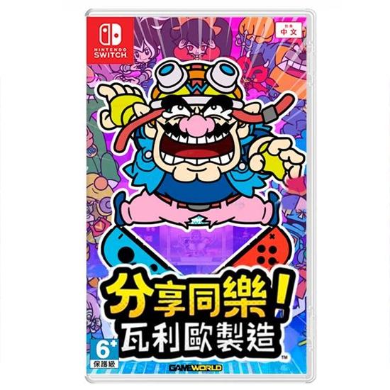 圖片 任天堂 Nintendo Switch 分享同樂!瓦利歐製造 中文版