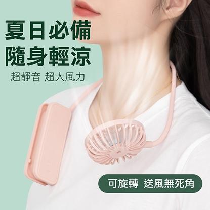 【Jielien】多功能大風量輕巧迷你風扇(USB充電) 手持 纏繞 掛脖 桌立 隨身風扇