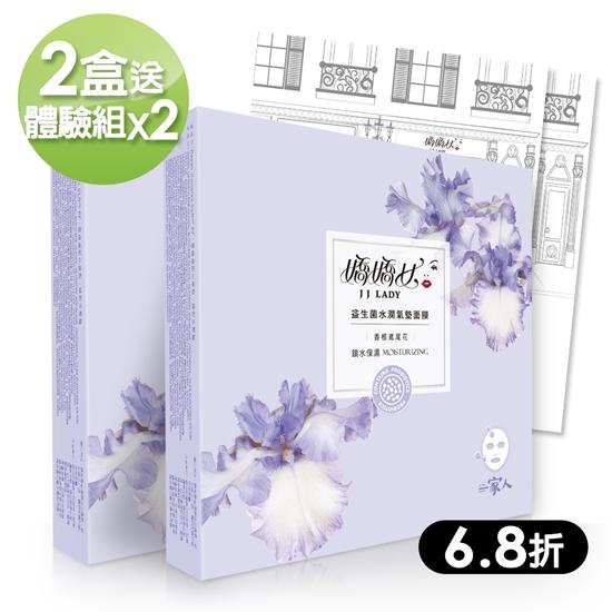 嬌嬌女益生菌水潤氣墊面膜2盒