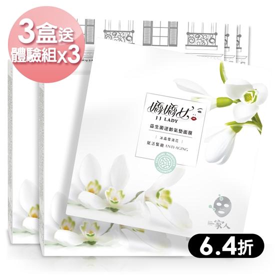 嬌嬌女益生菌逆齡氣墊面膜3盒