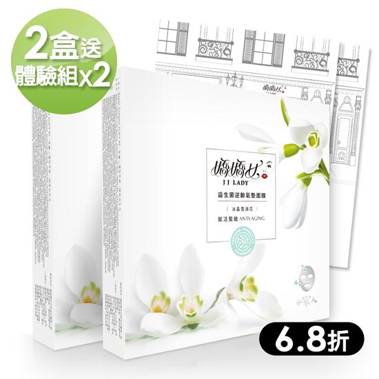 嬌嬌女益生菌逆齡氣墊面膜2盒