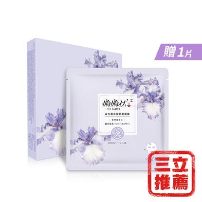嬌嬌女益生菌水潤氣墊面膜1盒