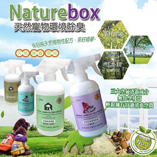 圖片 Naturebox 茶籽環境除臭噴霧(居家,寵物)