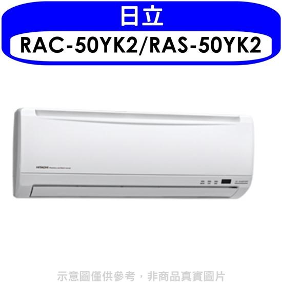圖片 日立【RAC-50YK2/RAS-50YK2】變頻冷暖分離式冷氣8坪(含標準安裝)