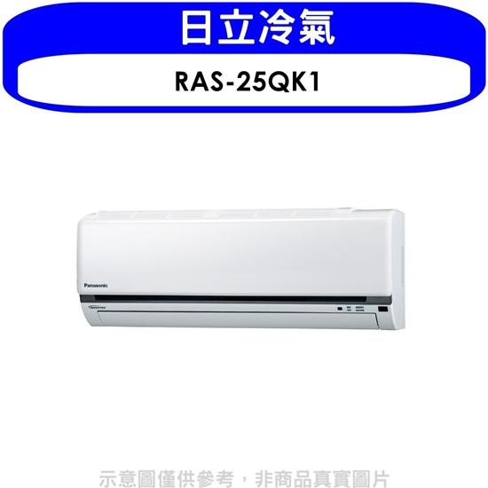圖片 日立【RAS-25QK1】變頻分離式冷氣內機