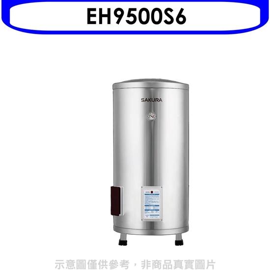 圖片 櫻花【EH9500S6】50加侖電熱水器含腳架熱水器(含標準安裝)