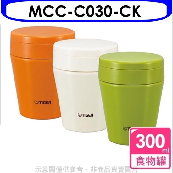 圖片 虎牌【MCC-C030-CK】300cc摺疊湯+叉燜燒罐CK白色