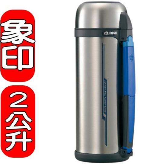 圖片 象印【SF-CC20-XA】保溫杯/保溫瓶