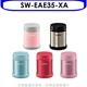象印【SW-EAE35-XA】悶燒罐/燜燒罐/悶燒杯/燜燒杯XA銀色