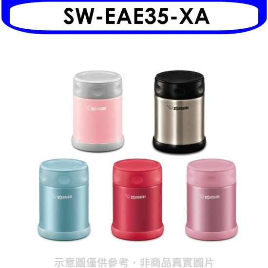 圖片 象印【SW-EAE35-XA】悶燒罐/燜燒罐/悶燒杯/燜燒杯XA銀色