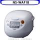 象印【NS-WAF18】微電腦電子鍋