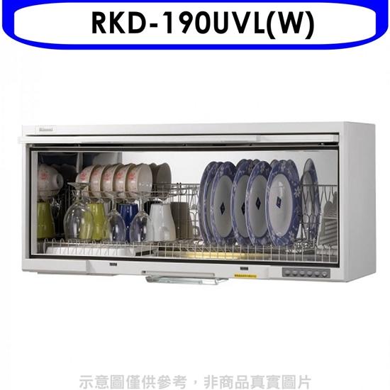 懸掛式 烘碗機 紫外線