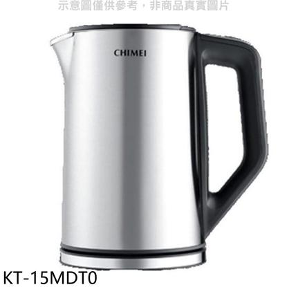 奇美【KT-15MDT0】1.5公升智能溫控不鏽鋼快煮壺快煮壺