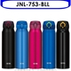 膳魔師【JNL-753-BLL】750cc彈蓋超輕量(與JNL-752同款)保溫杯BLL亮彩藍