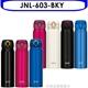 膳魔師【JNL-603-BKY】600cc彈蓋超輕量(與JNL-602同款)保溫杯BKY亮彩黑