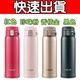 象印【SM-SA48-RW】480ml 超輕量不銹鋼真空斷熱保溫瓶/保溫杯紅色RW