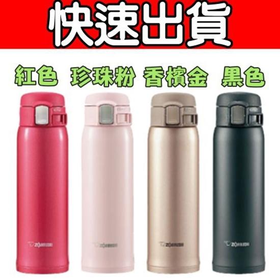 圖片 象印【SM-SA48-RW】480ml 超輕量不銹鋼真空斷熱保溫瓶/保溫杯紅色RW